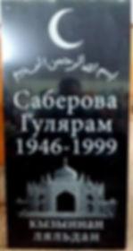 Заказать памятник в Сергаче,Лысково,Княгинино
