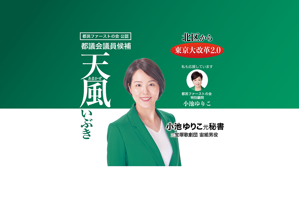 天風いぶき様_選挙_4.png