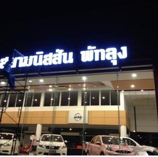 NISSAN-Bangkok, Thailand
