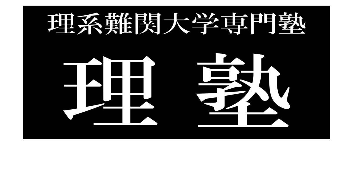 栃木県 | 医学部受験 大学受験 塾 | 理系難関大学専門塾 理塾