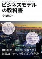 ビジネスモデルの教科書表紙.jpg