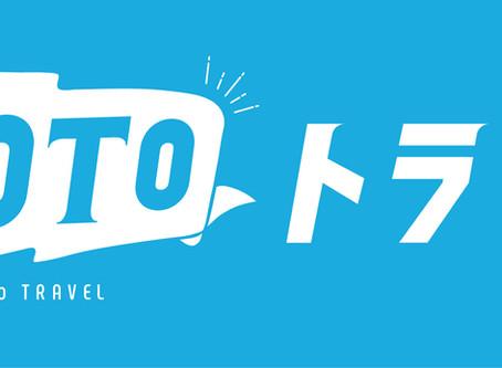 【Go Toトラベル】地域共通クーポン&毎月6組限定35%オフ宿泊付プラン