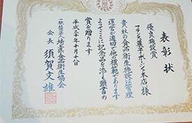 hyosho-01.jpg