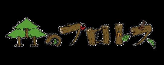 森のプロレス背景なし(ロゴ横) 2.png