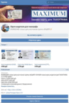 Карточка тахографа заказ через группу ВКонтакте