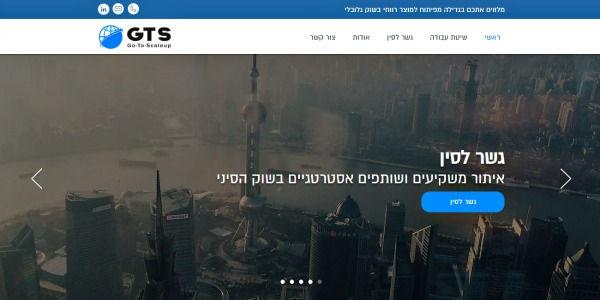 אתר לפיתוח שווקים