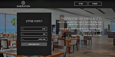 בניית אתר וויקס WIX למסעדה
