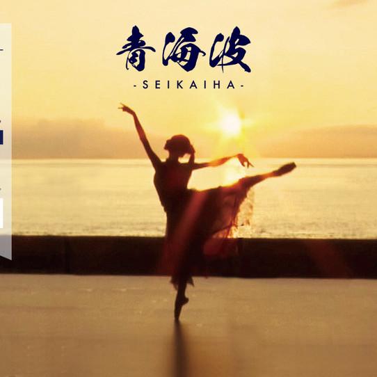 スイーツとバレエの珠玉の夕べ(8月14日〜16日)