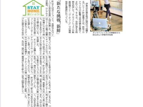 新聞掲載 5月23日