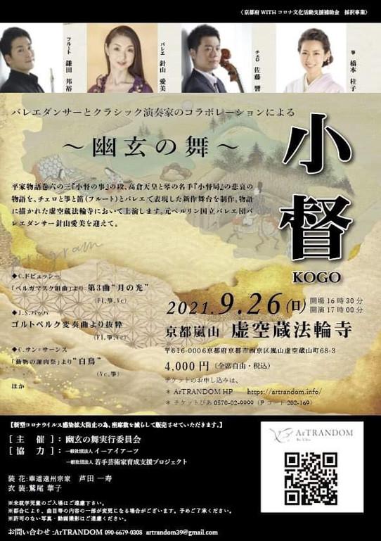 9月26日 京都嵐山にて