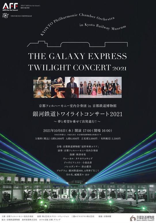 10月6日 京都フィルハーモニーと京都鉄道博物館にて コラボ野外公演に出演