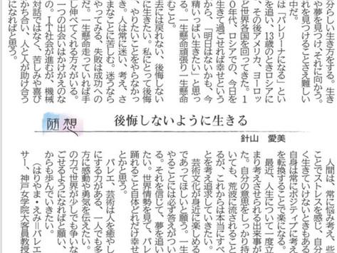 新聞連載第7回目 12月16日本日掲載分