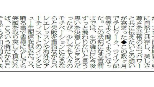 関西音楽新聞に掲載