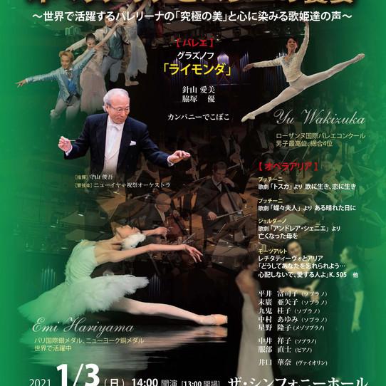 オペラアリアとバレエの饗宴 2021年1月3日