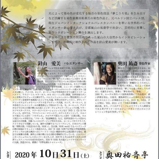 10月31日 嵐山でのパフォーマンス