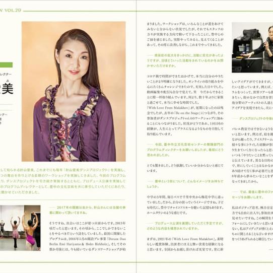 【ご報告】2021年4月豊中市立文化芸術センターの舞踊部門プログラムディレクターに就任致しました。