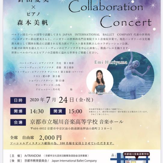 2020年7月24日(金・祝)スペシャルコンサートで踊ります