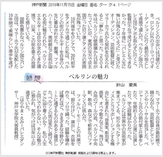 新聞連載第5回目 11月15日掲載分