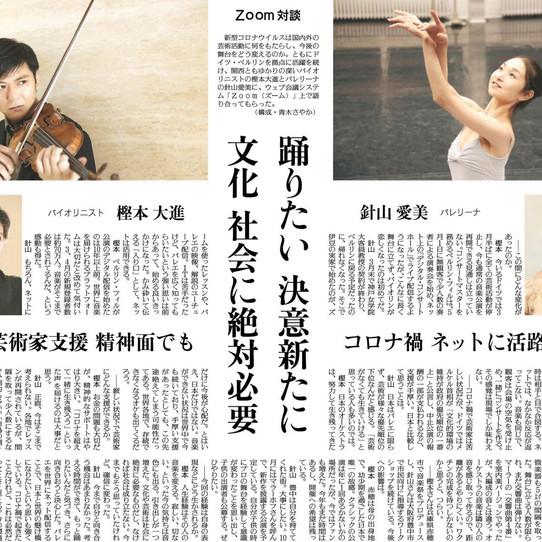 6月5日読売新聞夕刊に掲載