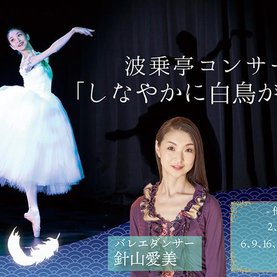 11月 波乗亭コンサート「しなやかに白鳥が舞う日」