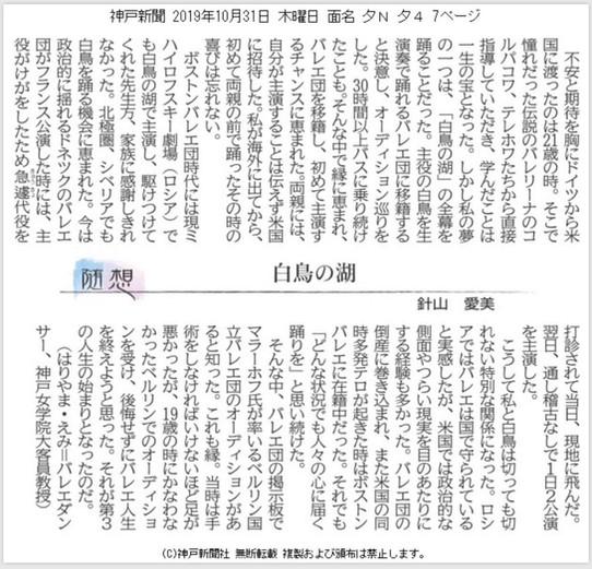 新聞連載第4回(10月31日掲載分) 白鳥の湖