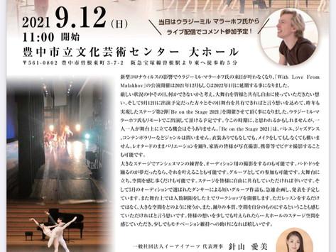 9月12日 Be on the stage 開催