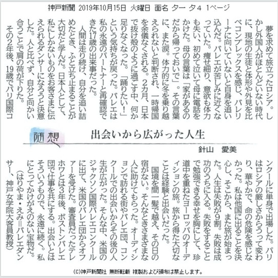 新聞連載第3回 出会いから広がった人生 10月15日掲載分