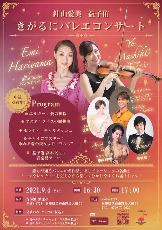 9月4日 淡路島にて バレエコンサート