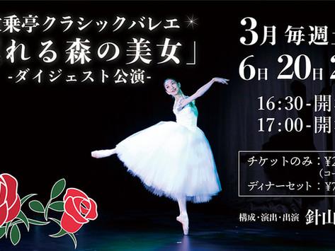 『眠れる森の美女』 - 波乗亭クラシックバレエ (ダイジェスト公演)