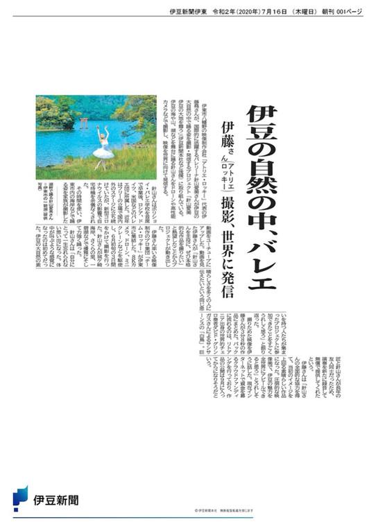 伊豆新聞7月16日朝刊に掲載