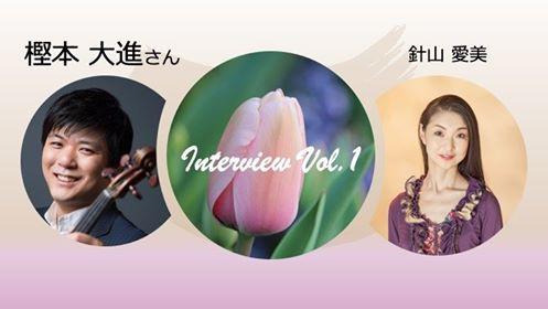 世界的ヴァイオリニスト「樫本大進」さんと対談 ユーチューブにアップしました。