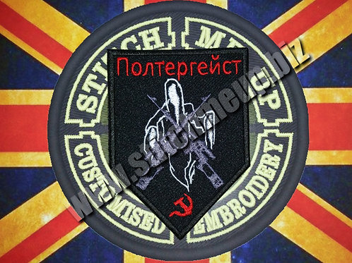 OFFICIAL EMBROIDERED BOLSHEVIK POLTERGEIST PATCH