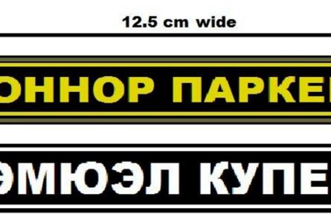 BOLSHEVIK- NAMETAPE OPTIONS