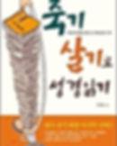 죽기 살기로 성경 읽기-김영표.jpg