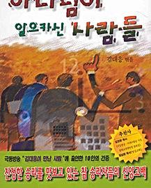 하나님이 일으키신 사람들 - 김대응.jpg