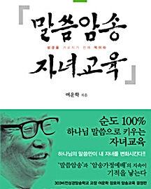 육말씀 암송 자녀 교육 - 여운학.jpg