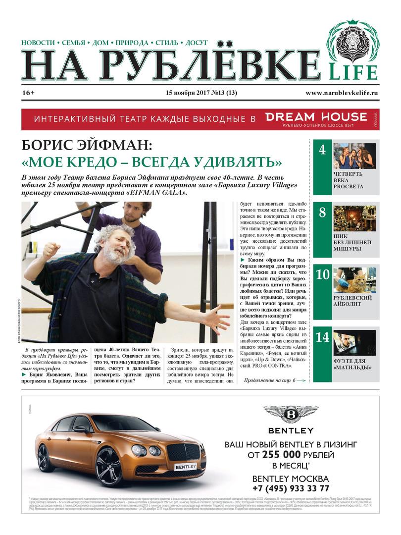 Na-Rublevke_15.11.17-001.jpg