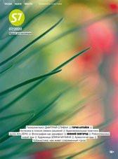 s7-magazine-07-2020.jpg