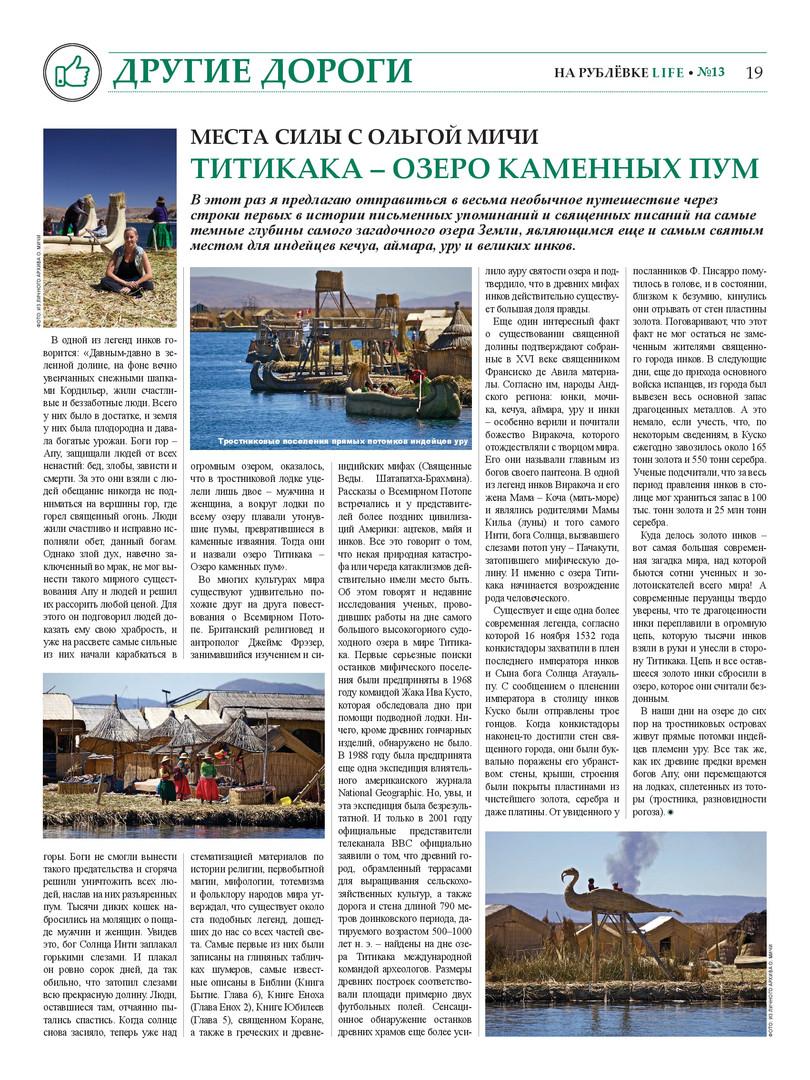 Na-Rublevke_15.11.17-002.jpg