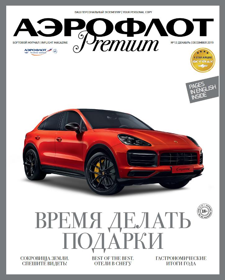 Aeroflot Premium_december_2019.png