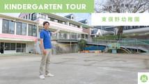 東俣野幼稚園
