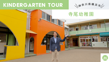 寺尾幼稚園