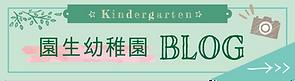 園生幼稚園BLOG