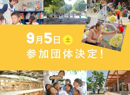 特設ページOPEN!9/5オンライン合同説明会