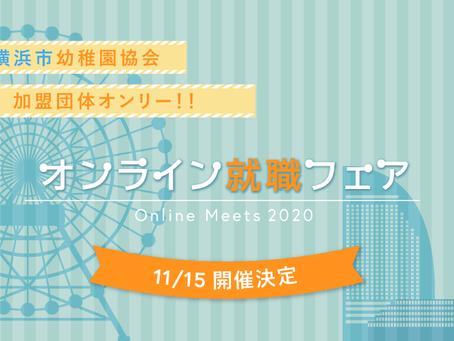 【11/15】横浜市幼稚園協会加盟25団体*オンライン就職フェア開催決定!