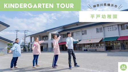平戸幼稚園
