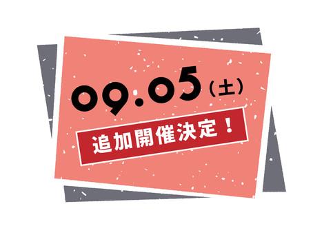 9/5(土)第4回オンライン合同説明会 開催決定!