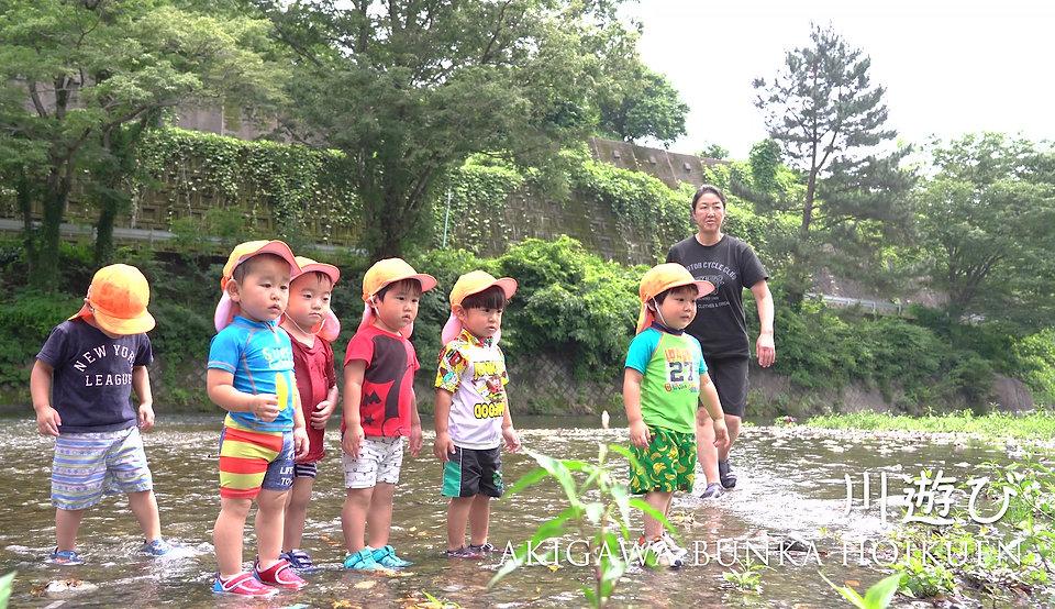 秋川保育園*川遊び