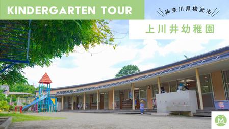 上川井幼稚園