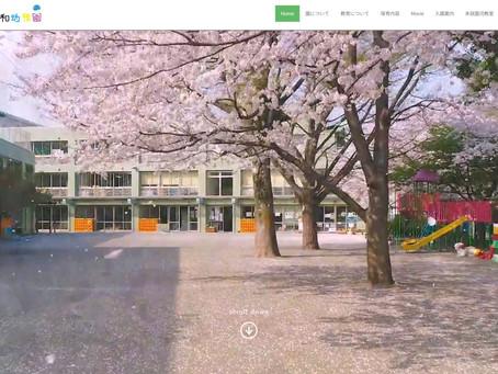 愛和幼稚園のホームページをリニューアルしました